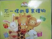 【書寶二手書T6/少年童書_QEX】不一樣的畢業禮物_余治瑩, 林柏廷