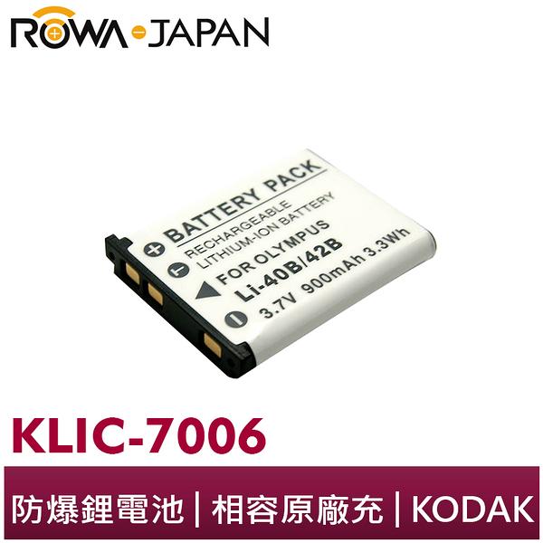 ROWA 樂華 FOR KODAK KLIC-7006(LI40B) KLIC7006 電池 原廠充電器可用 全新 保固一年 M873 M883