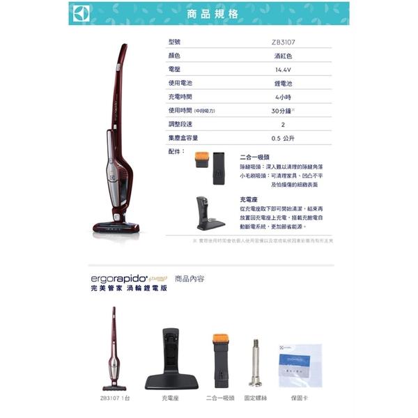 ■伊萊克斯■ ZB3107完美管家渦輪鋰電版吸塵器 酒紅色 [贈夾縫吸頭+彈性軟管+布質吸頭]