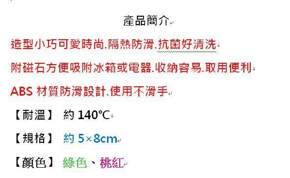 ~日本方便小物~微波爐用碗盤夾 防燙、防熱夾