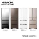 【領券再折+再送好禮】HITACHI日立 561L 六門琉璃變頻冰箱 RXG570JJ 能源效率1級