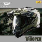 [中壢安信] THH TX-27SP TX27 SP 彩繪 Trooper 迷彩 卡其 越野帽 內置遮陽片