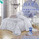 大特賣3280元【凱盛寢具】100%萊賽...