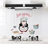 廚房防油貼紙耐高溫牆貼櫃灶台用油煙機用瓷磚貼防水自黏櫥櫃壁紙 NMS造物空間