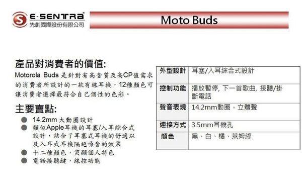 黑熊館 MOTO Earbuds 3.5mm 免持 立體聲 音樂耳機 線控 耳塞式 有線耳機