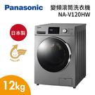 【24期0利率+基本安裝+舊機回收】Panasonic 國際牌 洗衣12公斤變頻滾筒洗衣機 NA-V120HW 公司貨
