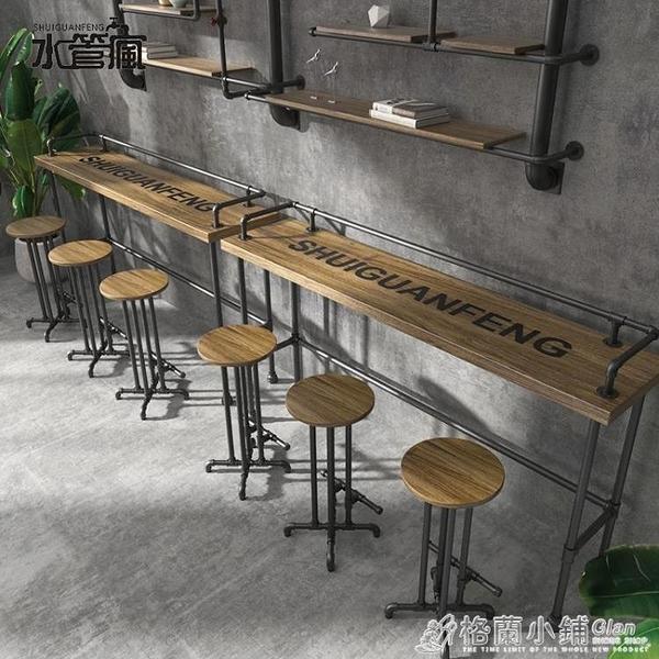 水管瘋實木吧台桌椅組合工業風小吧台酒吧台奶茶店靠牆高腳窄桌子ATF 格蘭小舖 全館5折起