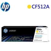 HP 204A/CF512A 原廠碳粉匣 黃