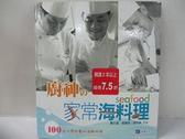 【書寶二手書T6/餐飲_E1H】廚神的家常海料理_鄭衍基、施建發、張和錦