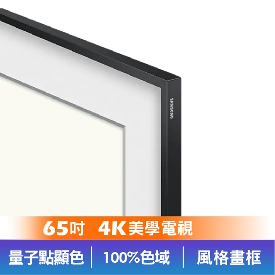 【麥士音響】SAMSUNG 三星 QA65LS03AAWXZW   65吋 4K The Frame 美學電視   65LS03A