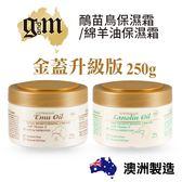 澳洲 G&M 鴯苗鳥保濕霜/綿羊油保濕霜 250g 金蓋升級版【YES 美妝】