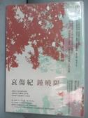 【書寶二手書T1/短篇_JDR】哀傷紀_鍾曉陽