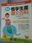 【書寶二手書T5/保健_WDK】最新懷孕生產圖文百科_竹內正人