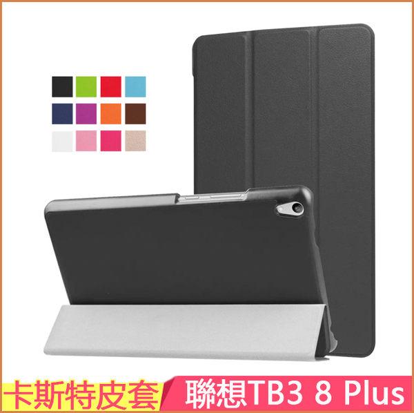 聯想 Lenovo TB3 8 Plus 平板皮套 超薄 卡斯特 翻蓋 聯想 P8 保護殼 三折 支架 TB-8703F 保護套 8吋