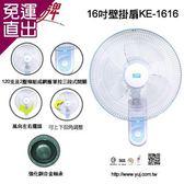 友情牌友情16吋壁掛扇KE-1616(銅合金軸承、耐磨)【免運直出】