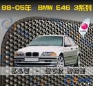 【鑽石紋】98-04年 E46 3系列 雙門 腳踏墊 / 台灣製造 工廠直營 / e46海馬腳踏墊 e46腳踏墊 e46踏墊