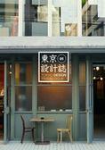 (二手書)東京設計誌01:澀谷X代官山X惠比壽X自由之丘X橫濱