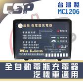 MC1206 全自動汽車機車充電器 AC110V (MC12V/6A)