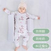 嬰兒側睡枕神器新生兒寶寶防翻身枕擋小孩定型枕偏頭固 『快速出貨』