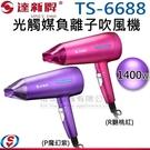 【信源電器】1400W【達新牌光觸媒超水潤負離子吹風機】TS-6688 / TS6688