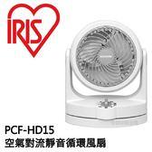 IRIS OHYAMA PCF-HD15 空氣對流靜音循環風扇 節能省電 風力調整  公司貨 分期0利率 免運