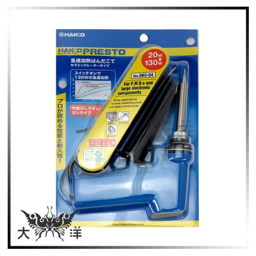 ◤大洋國際電子◢ HAKKO 984/985 二段式升溫烙鐵槍型(附蓋)  出錫槍 銲槍 電烙鐵 電路板 985-04