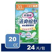 來復易 輕微滲尿專用清爽棉墊少量型20cc 24片