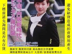 二手書博民逛書店經濟雜誌罕見日語雜誌 《KANAN MONTHLY(和商瞭望)》