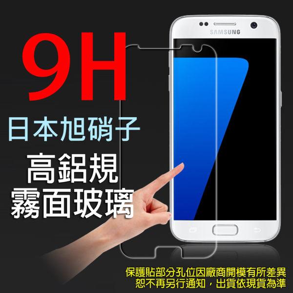 9H 霧面 玻璃螢幕保護貼 日本旭硝子 5.1吋 S7 Samsung Galaxy G9300 三星 強化玻璃 螢幕保貼 耐刮 抗磨