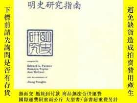 二手書博民逛書店Ming罕見HistoryY364682 Edward L. Farmer Society For Ming