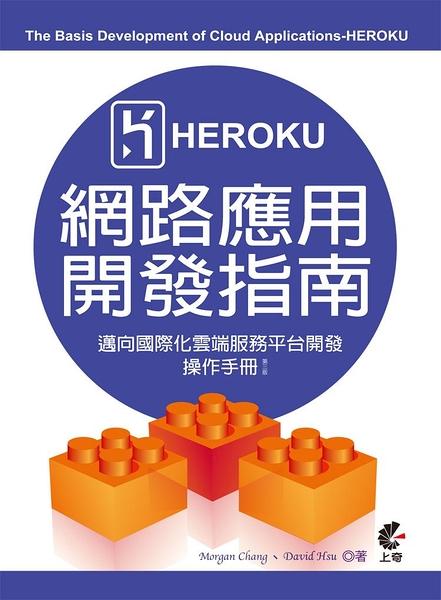 (二手書)Heroku網路應用開發指南(The Basis Development of Cloud