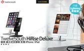 Twelve South HiRise Deluxe 鋁質 直立式支撐架 iPhone / iPad 專用