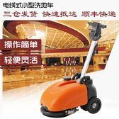 小型洗地機手推電線式刷地機全自動掃地吸水一體機220V