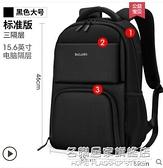 雙肩包男士電腦背包女大容量旅行高中初中學生書包大學生時尚潮流 名購新品
