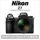 【登入禮~8/31】 Nikon Z7 + FTZ + 24-70mm 無反5軸防震 全片幅 公司貨 【可分期】 薪創數位