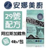 【含運+送寵物健康天然水X3】*WANG*美國安娜美廚《29號配方 阿拉斯加鱈魚》無榖貓糧4磅(約1.8kg)