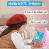 兒童早教機故事機學習機可連WiFi護眼寶寶觸摸屏卡拉ok 0-3歲6周歲 限時八折 明天原價