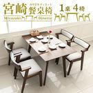 實木/餐桌椅/餐廳/咖啡廳  宮崎餐桌椅(1桌4椅)  dayneeds