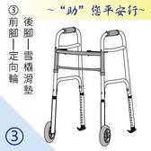 助行器 - 健步助行器 前腳定向輪+後腳雪橇滑墊 ZHCN1921-3 機械式助行器