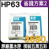 【原裸 黑+彩5組】HP NO.63 原廠墨水匣 適用1110 2130 3630 3830等機型