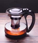 茶壺玻璃耐熱花茶功夫紅茶杯過濾沖茶器家用水壺玻璃泡茶具 法布蕾輕時尚