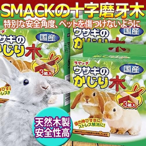 【培菓平價寵物網】日本SMACK》寵物兔十字型磨牙木3組/盒