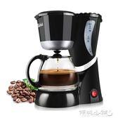 咖啡機 美式滴漏煮咖啡機全自動咖啡壺家用小型220v igo 傾城小鋪