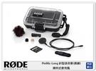 【免運費】接單進貨~RODE 羅德 PinMic-Long 針型迷你麥 領夾式麥克風 加長版(RDPinMic)