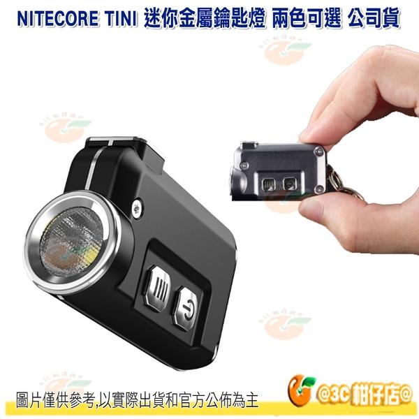 @3C 柑仔店@ NITECORE TINI 迷你金屬鑰匙燈 黑 小型手電筒 鋰電池鑰匙燈 公司貨