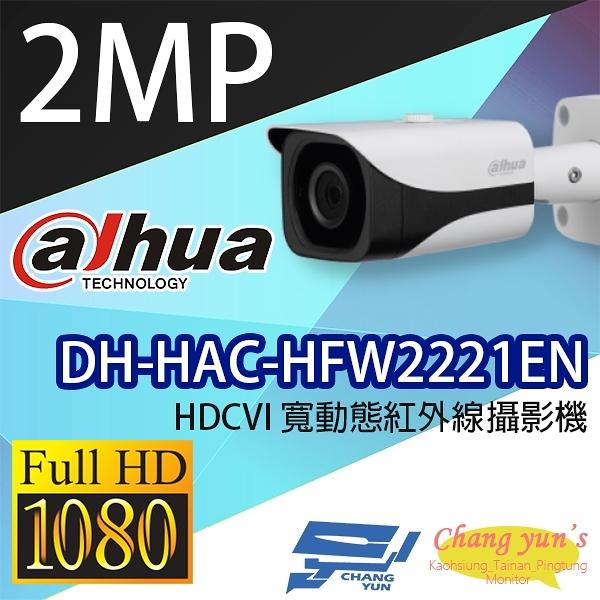 高雄/台南/屏東監視器 DH-HAC-HFW2221EN 200萬畫素 HDCVI寬動態紅外線攝影機 大華dahua