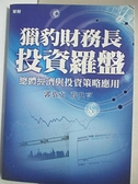 【書寶二手書T7/股票_AM1】獵豹財務長投資羅盤_郭恭克