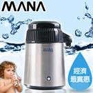 【MANA】蒸餾水機  KW-189
