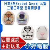 【免運+3期零利率】全新 日本BMXrobot Genki 元氣二號 抗PM2.5 口罩型 空氣清淨機 兒童款