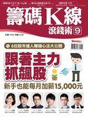 Money錢特刊:籌碼K線滾錢術 9